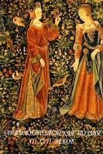 Западноевропейская поэзия XII-XVII веков. Антология