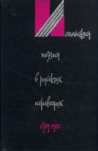 Испанская поэзия в русских переводах