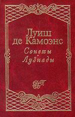Луиш Камоэнс